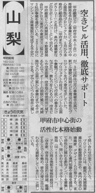 朝日新聞山梨版0526