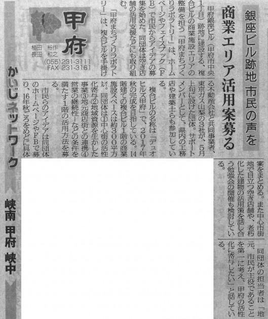 山梨日日新聞0519