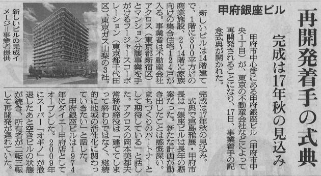 朝日新聞山梨版1218