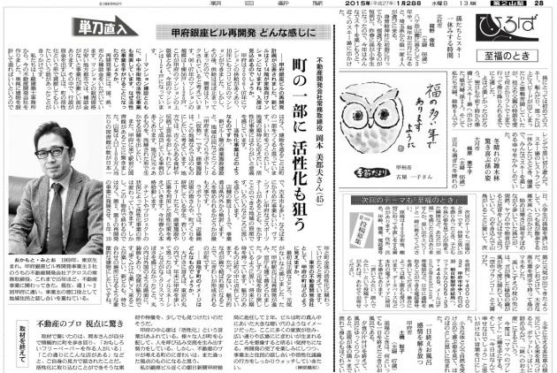 朝日新聞山梨版0128