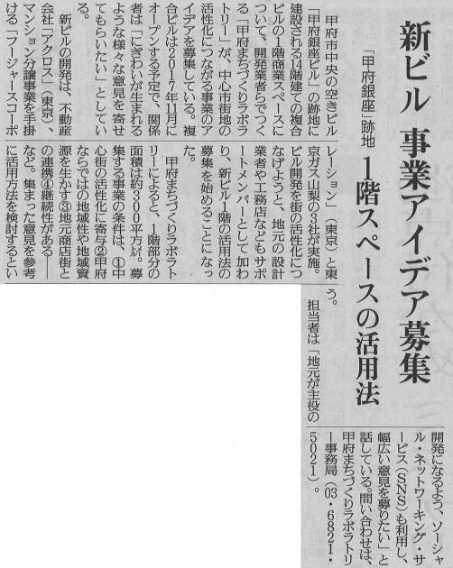 読売新聞山梨版0514